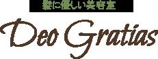 髪に優しい美容室 Deo Gratias(デオ・グラシス)