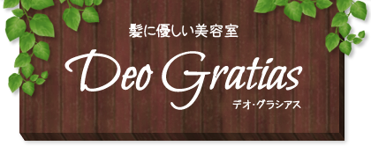 美容室 Deo Gratias(デオ・グラシス)